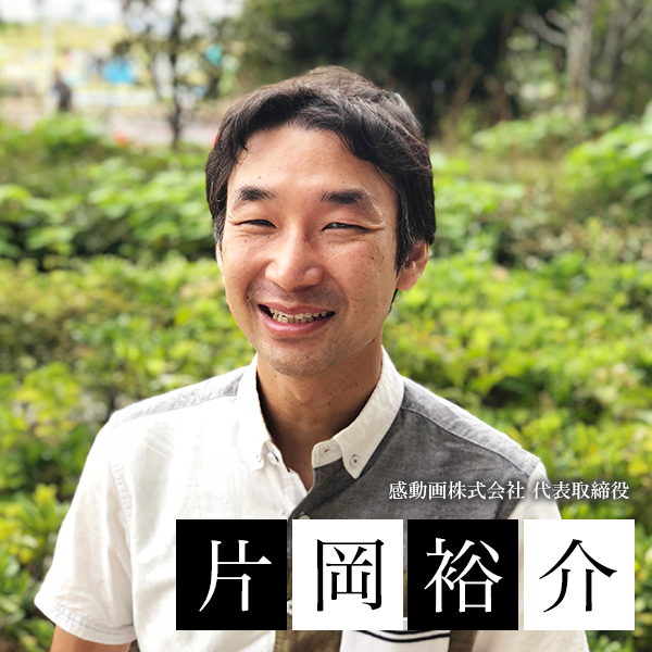 感動画株式会社代表取締役 片岡裕介
