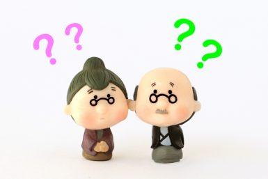 介護の疑問